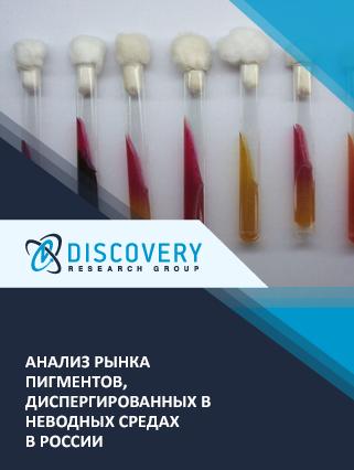 Маркетинговое исследование - Анализ рынка пигментов, диспергированных в неводных средах в России
