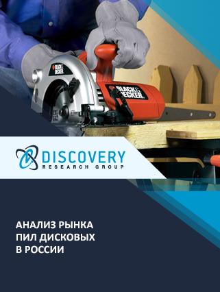 Маркетинговое исследование - Анализ рынка пил дисковых в России