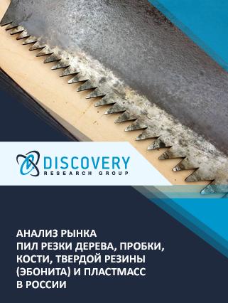 Маркетинговое исследование - Анализ рынка пил резки дерева, пробки, кости, твердой резины (эбонита) и пластмасс в России