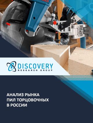 Маркетинговое исследование - Анализ рынка пил торцовочных в России