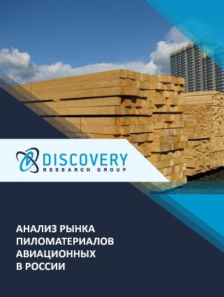 Маркетинговое исследование - Анализ рынка пиломатериалов авиационных в России
