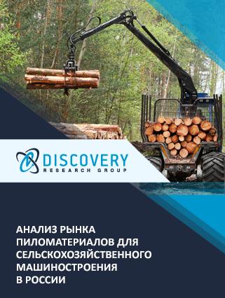 Маркетинговое исследование - Анализ рынка пиломатериалов для сельскохозяйственного машиностроения в России