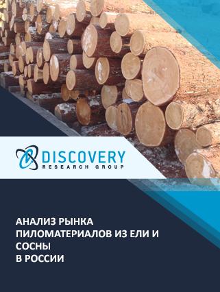 Маркетинговое исследование - Анализ рынка пиломатериалов из ели и сосны в России