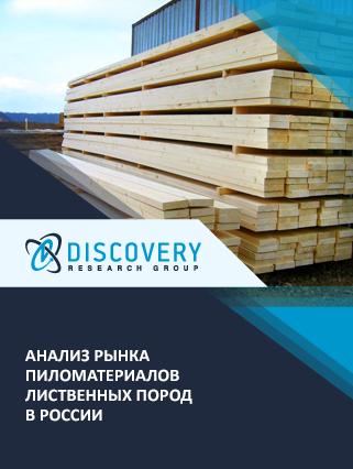Маркетинговое исследование - Анализ рынка пиломатериалов лиственных пород в России