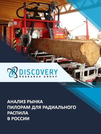 Анализ рынка пилорам для радиального распила в России