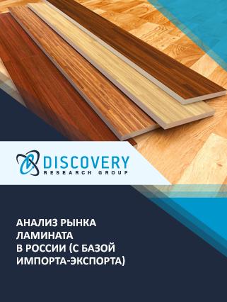 Маркетинговое исследование - Анализ рынка ламината в России (с базой импорта-экспорта)