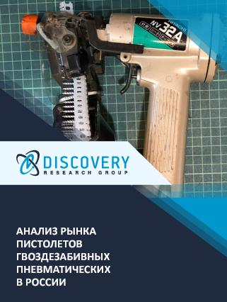 Маркетинговое исследование - Анализ рынка пистолетов гвоздезабивных пневматических в России