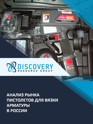 Маркетинговое исследование - Анализ рынка пистолетов для вязки арматуры в России