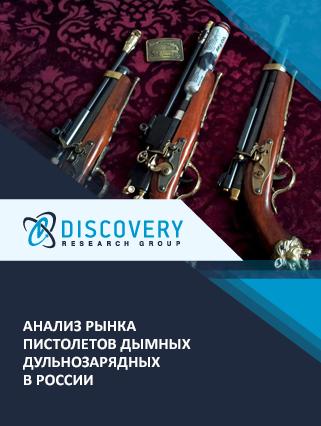 Анализ рынка пистолетов дымных дульнозарядных в России