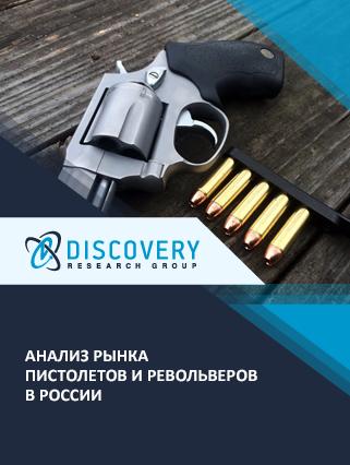 Анализ рынка пистолетов и револьверов в России