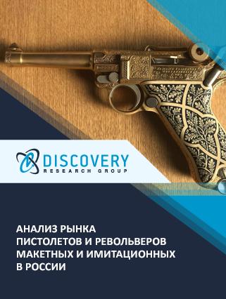Анализ рынка пистолетов и револьверов макетных и имитационных в России