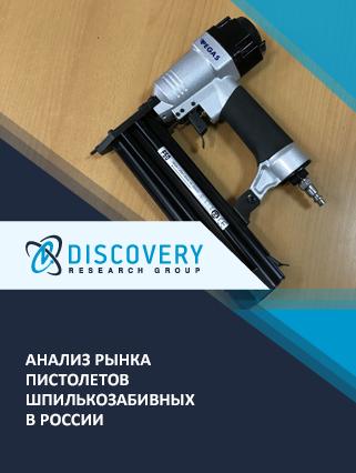 Маркетинговое исследование - Анализ рынка пистолетов шпилькозабивных в России
