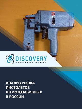 Анализ рынка пистолетов штифтозабивных в России