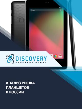Маркетинговое исследование - Анализ рынка планшетов в России