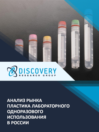 Маркетинговое исследование - Анализ рынка пластика лабораторного одноразового использования в России