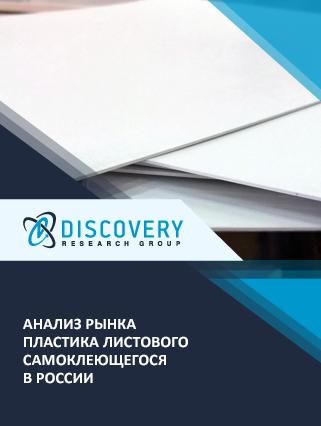 Маркетинговое исследование - Анализ рынка пластика листового самоклеющегося в России