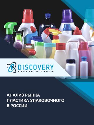 Анализ рынка пластика упаковочного в России