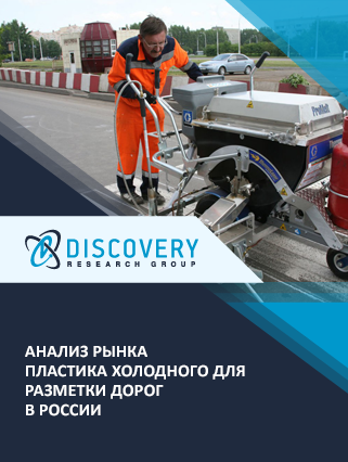 Маркетинговое исследование - Анализ рынка пластика холодного для разметки дорог в России