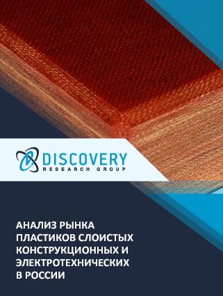 Маркетинговое исследование - Анализ рынка пластиков слоистых конструкционных и электротехнических в России