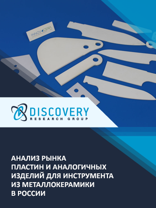 Маркетинговое исследование - Анализ рынка пластин и аналогичных изделий для инструмента из металлокерамики в России