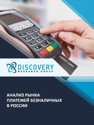 Маркетинговое исследование - Анализ рынка платежей безналичных в России