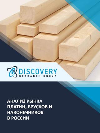 Маркетинговое исследование - Анализ рынка платин, брусков и наконечников в России