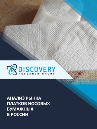 Анализ рынка платков носовых бумажных в России