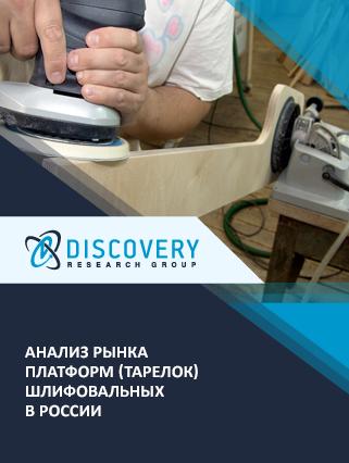 Маркетинговое исследование - Анализ рынка платформ (тарелок) шлифовальных в России
