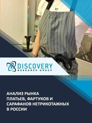 Анализ рынка платьев, фартуков и сарафанов нетрикотажных в России