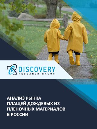 Анализ рынка плащей дождевых из пленочных материалов в России