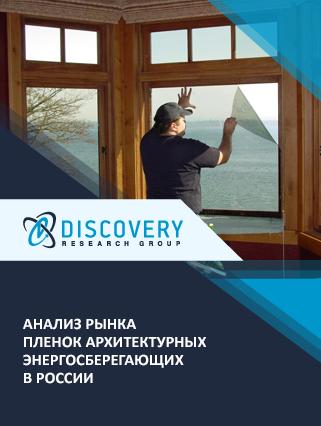 Маркетинговое исследование - Анализ рынка пленок архитектурных энергосберегающих в России