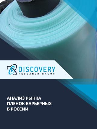 Маркетинговое исследование - Анализ рынка пленок барьерных в России