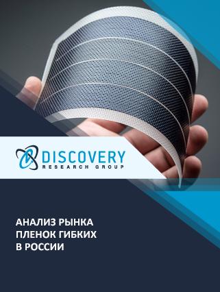 Маркетинговое исследование - Анализ рынка пленок гибких в России