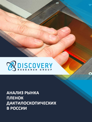 Маркетинговое исследование - Анализ рынка пленок дактилоскопических в России