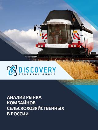 Маркетинговое исследование - Анализ рынка комбайнов сельскохозяйственных в России