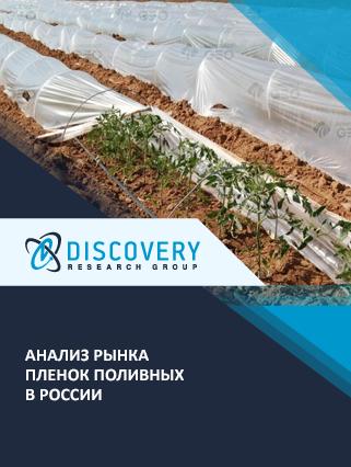 Маркетинговое исследование - Анализ рынка пленок поливных в России