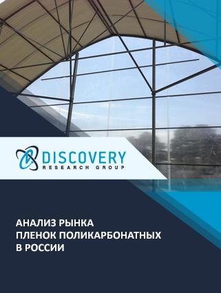 Маркетинговое исследование - Анализ рынка пленок поликарбонатных в России