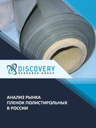 Маркетинговое исследование - Анализ рынка пленок полистирольных в России
