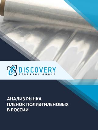 Маркетинговое исследование - Анализ рынка пленок полиэтиленовых в России