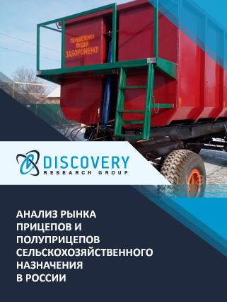 Маркетинговое исследование - Анализ рынка прицепов и полуприцепов сельскохозяйственного назначения в России