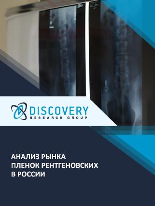 Маркетинговое исследование - Анализ рынка пленок рентгеновских в России