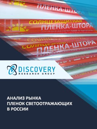 Маркетинговое исследование - Анализ рынка пленок светоотражающих в России