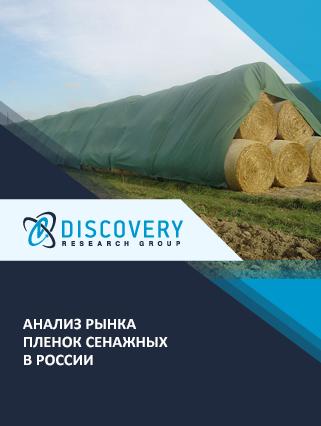 Маркетинговое исследование - Анализ рынка пленок сенажных в России