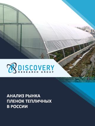 Маркетинговое исследование - Анализ рынка пленок тепличных в России