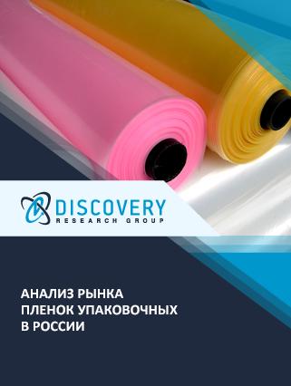 Маркетинговое исследование - Анализ рынка пленок упаковочных в России