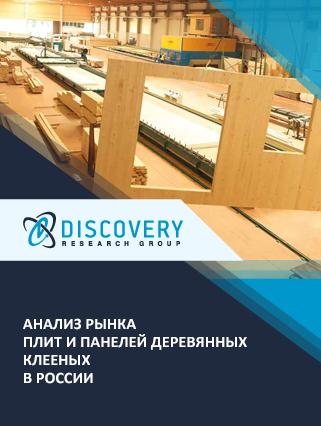Маркетинговое исследование - Анализ рынка плит и панелей деревянных клееных в России