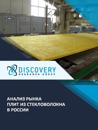Маркетинговое исследование - Анализ рынка плит из стекловолокна в России