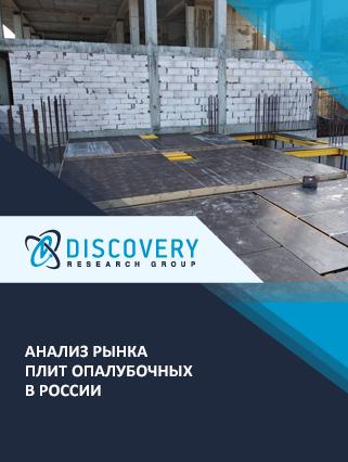 Маркетинговое исследование - Анализ рынка плит опалубочных в России