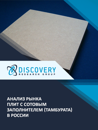 Маркетинговое исследование - Анализ рынка плит с сотовым заполнителем (тамбурата) в России