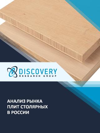 Маркетинговое исследование - Анализ рынка плит столярных в России